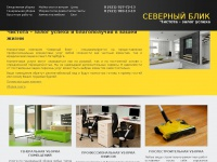 blik-cleaning.ru