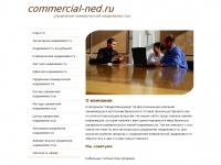 Commercial-ned.ru