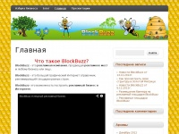 blockbuzza.ru