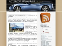 carstructure.ru Thumbnail