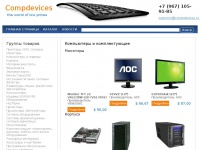 compdevices.ru