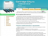 cartridge-city.ru Thumbnail