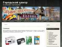 cartridge-kolomna.ru