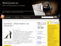 bloggood.ru