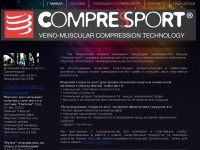 compressport.ru