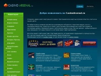 casinoarsenal.ru