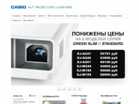 casio-projectors.ru