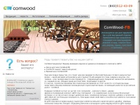 comwood.ru