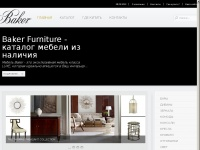catalogue-bakerfurniture.ru Thumbnail