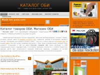 catalogue-obi.ru Thumbnail