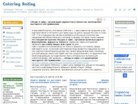cateringrating.ru
