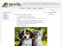 cats-and-dogs.ru Thumbnail