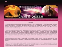 cats-queen.ru Thumbnail