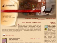 lomonosov-books.ru