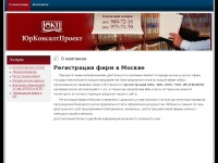 Consult-project.ru
