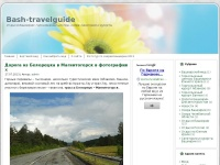 bash-travelguide.ru
