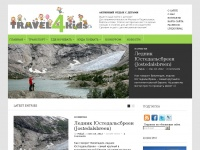 travel4kids.ru