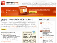 content-stroy.ru