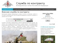 contract-army.ru