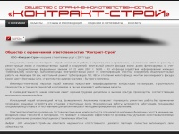 contract-stroy.ru