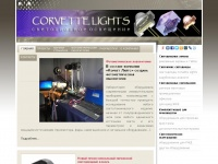 corvette-lights.ru