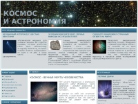 cosmos-and-astronomy.ru