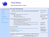 visualmoney.ru