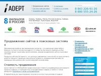 adeptgroup.ru