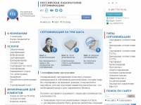 Certificationlab.ru