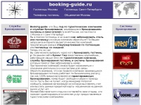 booking-guide.ru