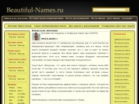beautiful-names.ru