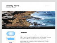 country-pools.ru