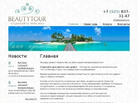 beauty-tour.ru