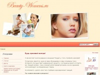 beauty-womens.ru