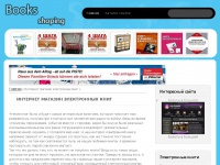 Books-shoping.ru
