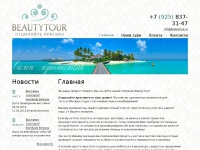 beautytour.ru