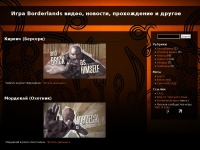 borderlands-game.ru