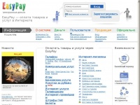 easypay.by