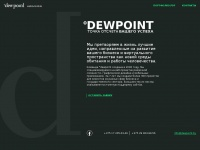 dewpoint.by