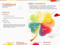 Craftschool.ru