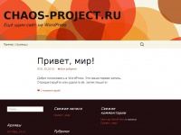 chaos-project.ru