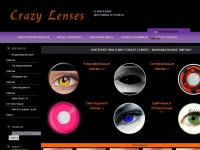 crazy-lenses.ru