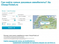 cheap-ticket.ru