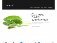 fadeev.by