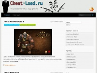 cheat-load.ru