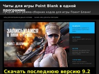 cheats-point-blank.ru