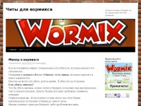 cheats-wormix.ru