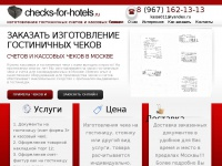 checks-for-hotels.ru