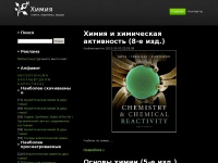 chemicalbooks.ru