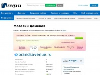 brandsavenue.ru